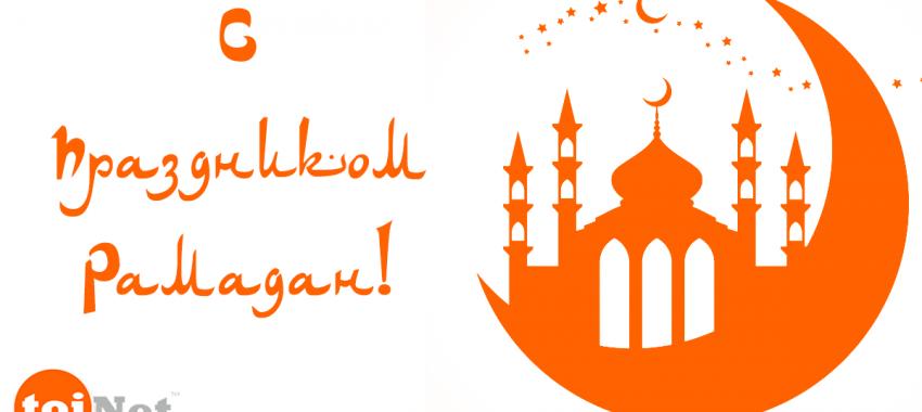 С празником Рамадан!