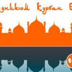 С праздником Курбан Байрам