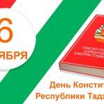 6 ноября день Конституции Республики Таджикистан