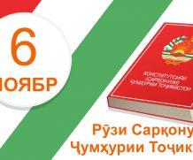 6 ноябр рӯзи Сарқонуни Ҷумҳурии Тоҷикистон