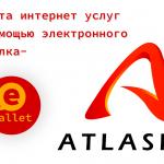Оплата с помощью электронного кошелка AtlasPay