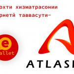 Пардохти хизматрасонии интернетӣ таввасути  AtlasPay