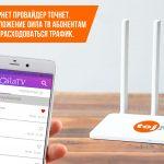 Уважаемые абоненты. Доводим до вашего сведения, что просмотр любимых телеканалов в мобильном приложении Оила ТВ для абонентов Точнет является бесплатным. Приложение можете загрузить в PlayMarket и AppStore.